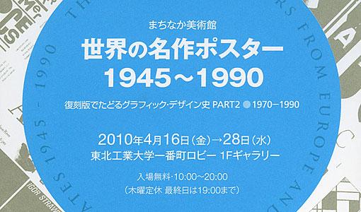 machinaka_poster_part2.jpg