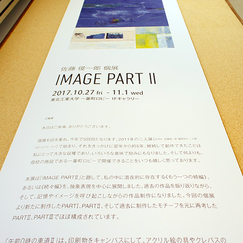 佐藤俊一郎 個展 「IMAGE PART II」: Entrance Banner