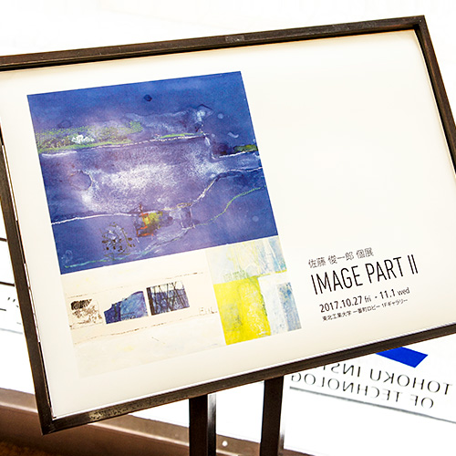 佐藤俊一郎 個展 「IMAGE PART II」: Entrance Sign
